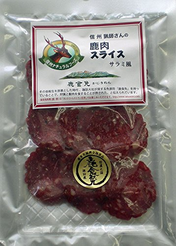 鹿肉スライスサラミ風 30g×3袋 信州マタギ食 鹿食免