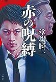 赤の呪縛 (文春e-book)