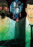 奴隷区 僕と23人の奴隷(3) (アクションコミックス)