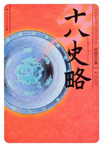 十八史略  ビギナーズ・クラシックス 中国の古典 (角川ソフィア文庫―ビギナーズ・クラシックス 中国の古典)の詳細を見る