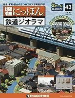 昭和にっぽん鉄道ジオラマ 43号 [分冊百科] (パーツ付)