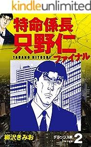 特命係長 只野仁ファイナル デラックス版 2巻 表紙画像