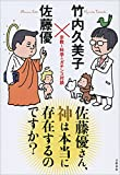 佐藤優さん、神は本当に存在するのですか? 宗教と科学のガチンコ対談 (文春e-book)
