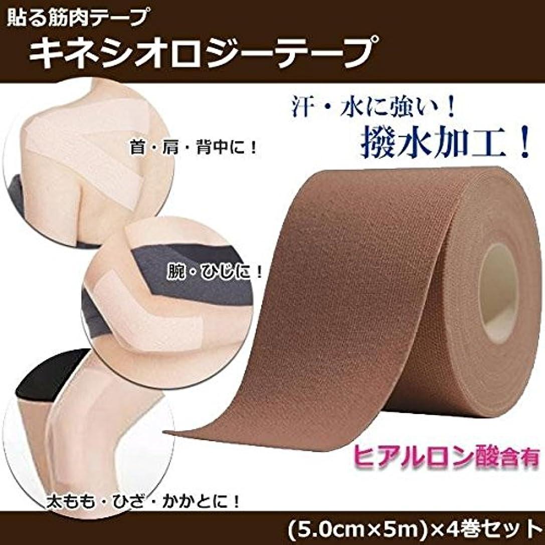 ディレイ近似間接的貼る筋肉テープ キネシオロジーテープ ヒアルロン酸含有 日本製 4巻セット