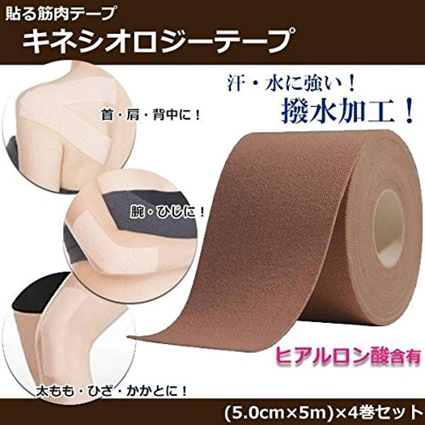 マサッチョ民主主義獲物貼る筋肉テープ キネシオロジーテープ ヒアルロン酸含有 日本製 4巻セット