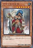 遊戯王 アマゾネス女王 ノーマル 17SP SPECIAL PACK スペシャルパック アマゾネスクィーン 遊戯王カード