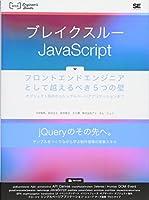 ブレイクスルーJavaScript フロントエンドエンジニアとして越えるべき5つの壁―オブジェクト指向からシングルページアプリケーションまで (WEB Engineer's Books)