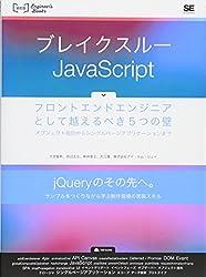 ブレイクスルーJavaScript フロントエンドエンジニアとして越えるべき5つの壁 オブジェクト指向からシングルページアプリケーションまで