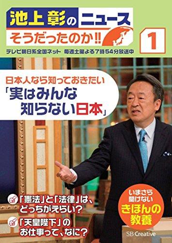 池上彰のニュース そうだったのか!! 1  日本人なら知っておきたい「実はみんな知らない日本」の詳細を見る