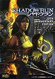 Shadowrun 20th Anniversary Edition (Role & Roll RPG)