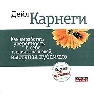 Public Speaking for Success (Russian Edition) Titelbild