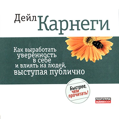 Public Speaking for Success (Russian Edition) cover art