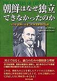 朝鮮はなぜ独立できなかったのか 1919年 朝鮮人を愛した米宣教師の記録