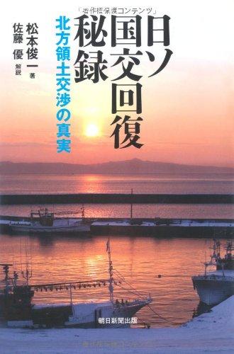 日ソ国交回復秘録 北方領土交渉の真実 (朝日選書)