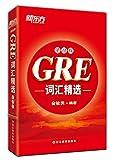 NEWGRE vocabulary selection(Chinese Edition)
