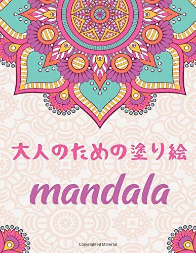 大人のためのマンダラ塗り絵: アート・オブ・マンダラ:心を落ち着かせるように設計された美しいマンダラを備えた大人のぬりえの本マインドラマンダラは、瞑想と幸福のためにページを塗りつぶしているストレス解消10代の大人の詳細な創造的なぬりえ