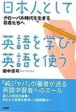 日本人として英語を学び・英語を使う: グローバル時代を生きる若者たちへ