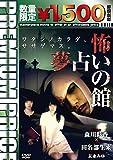 プレミアムプライス版 怖い 夢占いの館《数量限定版》[DVD]