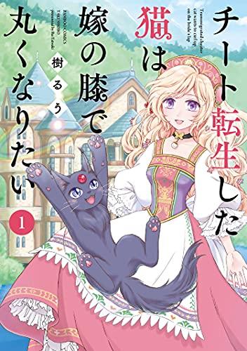 [樹るう]のチート転生した猫は嫁の膝で丸くなりたい (1) (バンブーコミックス)