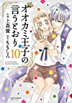 オオカミ王子の言うとおり(10) (ジュールコミックス)