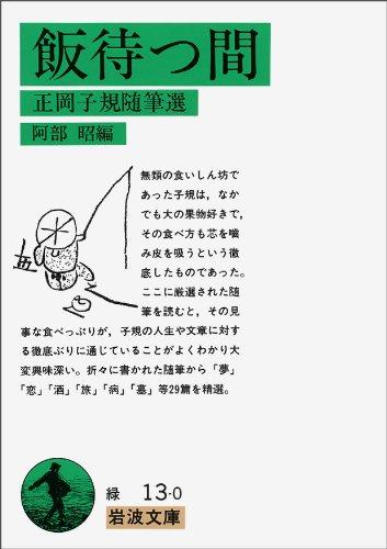 飯待つ間―正岡子規随筆選 (岩波文庫)の詳細を見る