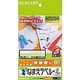 エレコム 洗濯に強い布用なまえラベル アイロンプリントペーパー 体操着用 60×20mm 24枚 EJP-WPNL3