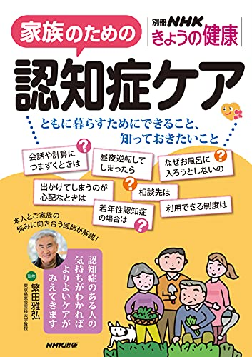 家族のための認知症ケア: ともに暮らすためにできること、知っておきたいこと (別冊NHKきょうの健康)