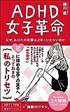 ADHD女子革命: なぜ、あなたの恋愛は上手くいかないのか〜発達障害の私のトリセツ〜 (ゼロイチ出版)