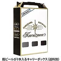 ビール ギフト プレゼント 軽井沢ビール クラフトビール 地ビール 瓶3本用 キャリーボックス