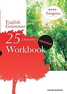 総合英語Evergreen English Grammar 25 Lessons Workbook updated