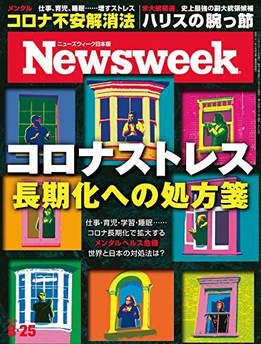 ニューズウィーク日本版 8/25号 特集:コロナストレス 長期化への処方箋