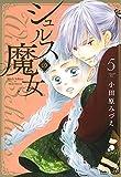 シュルスの魔女 (5) (ニチブンコミックス)