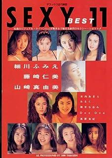SEXY BEST 11 1993年