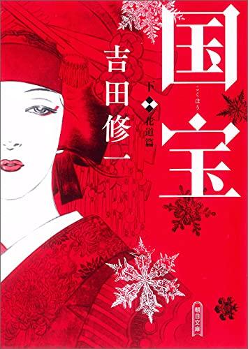 国宝 下 花道篇 (朝日文庫)