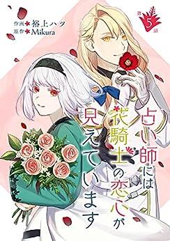 [裕上ハツ, Mikura]の占い師には花騎士の恋心が見えています 第5話 (コミックブリーゼ)