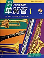 Trombone (the attached disc 1 original introduction pipe band modern training tutorial)(Chinese Edition)