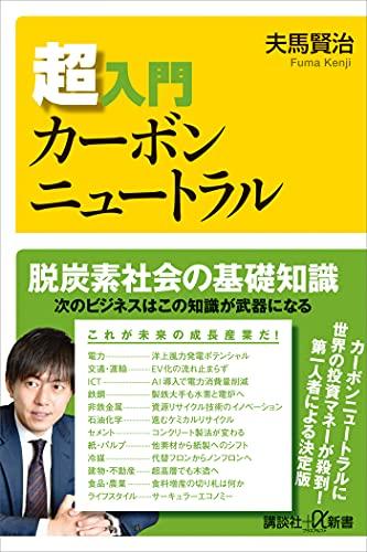 超入門カーボンニュートラル (講談社+α新書)