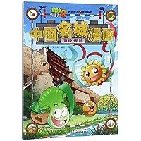 植物大战僵尸2武器秘密之中国名城漫画·敦煌 银川