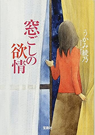 窓ごしの欲情 (宝島社文庫) (窓越しの欲情 (宝島社文庫))