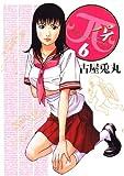 π(6) (ビッグコミックススペシャル)