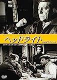 ヘッドライト HDリマスター版[DVD]