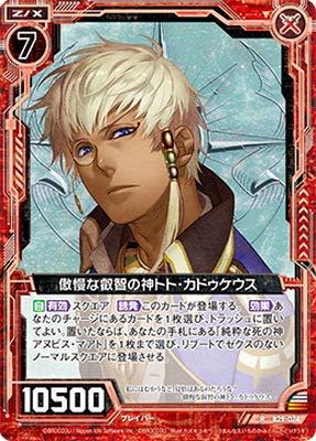 Z/X-ゼクス- B29-074 傲慢な叡智の神トト・カドゥケウス R