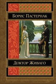 Doktor Zhivago (Russian Edition)