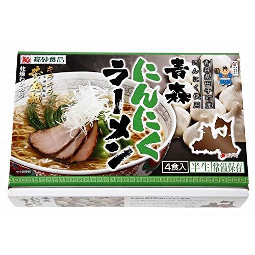 高砂食品 青森にんにくラーメン 醤油味 ギフト用4食入り 半生麺【常温保存可能】