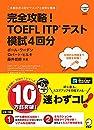 【CD-ROM・音声DL付】完全攻略! TOEFL ITP R テスト 模試4回分