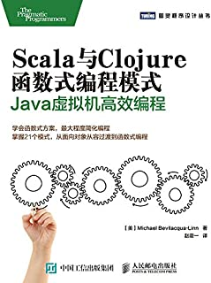 Scala与Clojure函数式编程模式 Java虚拟机高效编程 (图灵程序设计丛书) (Chinese Edition)