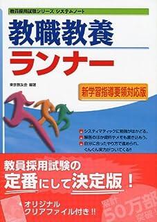 システムノート教職教養ランナー 2014年度版 (教員採用試験シリーズ システムノート) (教員採用試験シリーズシステムノート)