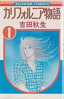 カリフォルニア物語〈1〉 (1979年) (フラワーコミックス)