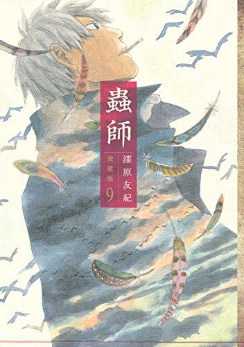蟲師 愛蔵版(9) (KCデラックス アフタヌーン)