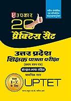 20 Practice Set Uttar Pradesh Shikshak Patrata Pariksha Sanskrit Bhasha Sahit First Question Paper (Classes I-V ke liye)